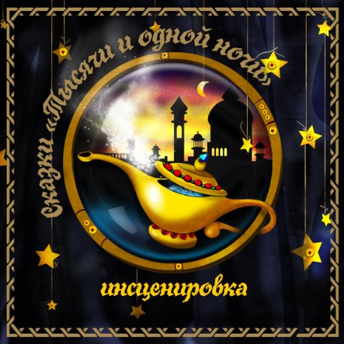 Skazki tysjacha i odnoj nochi (audiospektakl') audiobook cover art