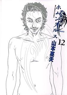 ホムンクルス(12) (ビッグコミックス)
