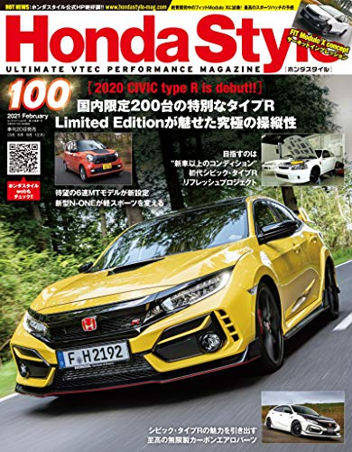 Honda Style (ホンダスタイル) 2021年2月号 Vol.100 [雑誌]