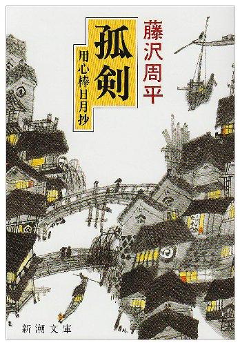 孤剣―用心棒日月抄 (新潮文庫)