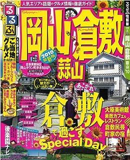 るるぶ岡山 倉敷 蒜山'10 (るるぶ情報版 中国 3)