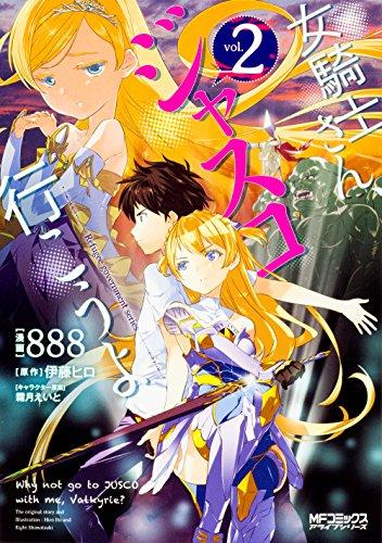 女騎士さん、ジャスコ行こうよ 2 (MFコミックス アライブシリーズ)の詳細を見る
