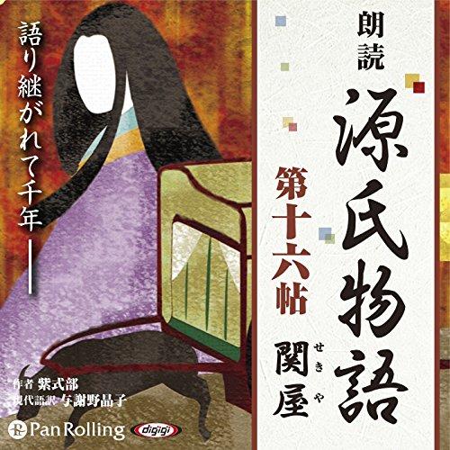 『源氏物語(十六) 関屋(せきや)』のカバーアート