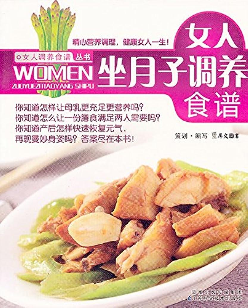 女人坐月子调养食谱 (Chinese Edition)