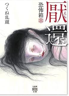恐怖箱 厭還 (竹書房怪談文庫)