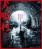 犬鳴村 特別限定版[Blu-ray/ブルーレイ]