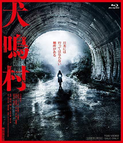 犬鳴村 特別限定版 (初回生産限定) [Blu-ray]