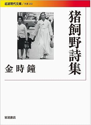 猪飼野詩集 (岩波現代文庫)
