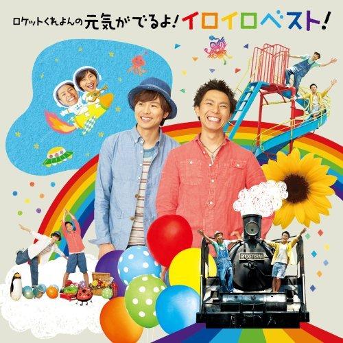 Rocket Crayon No Ashita Genki Ga Deru Yoiroiro Best