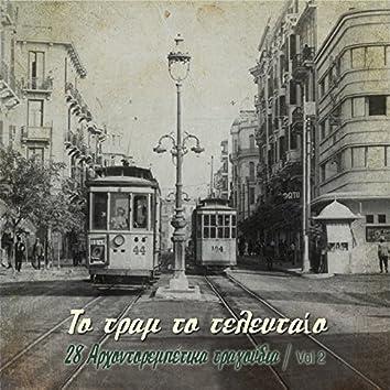To tram to telefteo: 28 Arhontorebetika Tragoudia, Vol. 2