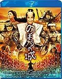 のぼうの城 通常版Blu-ray[Blu-ray/ブルーレイ]