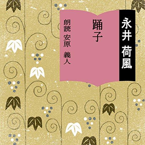 『踊子』のカバーアート