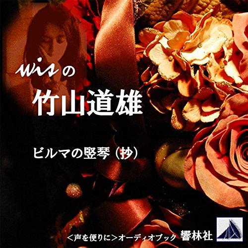 『wisの竹山道雄「ビルマの竪琴(抄)」』のカバーアート