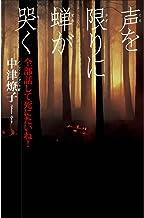 表紙: 声を限りに蝉が哭く 全部話して死にたいね! | 中津 燎子