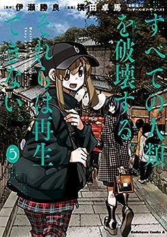 [横田 卓馬, 伊瀬 勝良]のすべての人類を破壊する。それらは再生できない。 (5) (角川コミックス・エース)