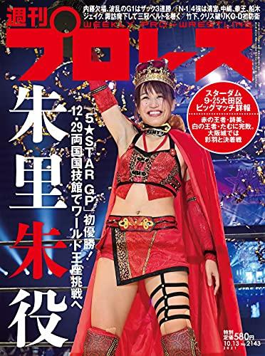 週刊プロレス 2021年 10/13号 No.2143 [雑誌]