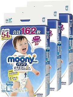 【パンツ Lサイズ】ムーニーマン男の子 (9~14kg)162枚 (54枚×3) [ケース品] 【Amazon.co.jp 限定】