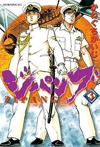 ジパング(3) (モーニングコミックス)