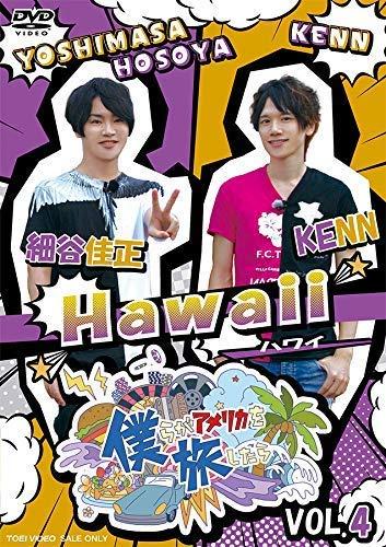 僕らがアメリカを旅したら VOL.4 細谷佳正・KENN/Hawaii [DVD]の拡大画像