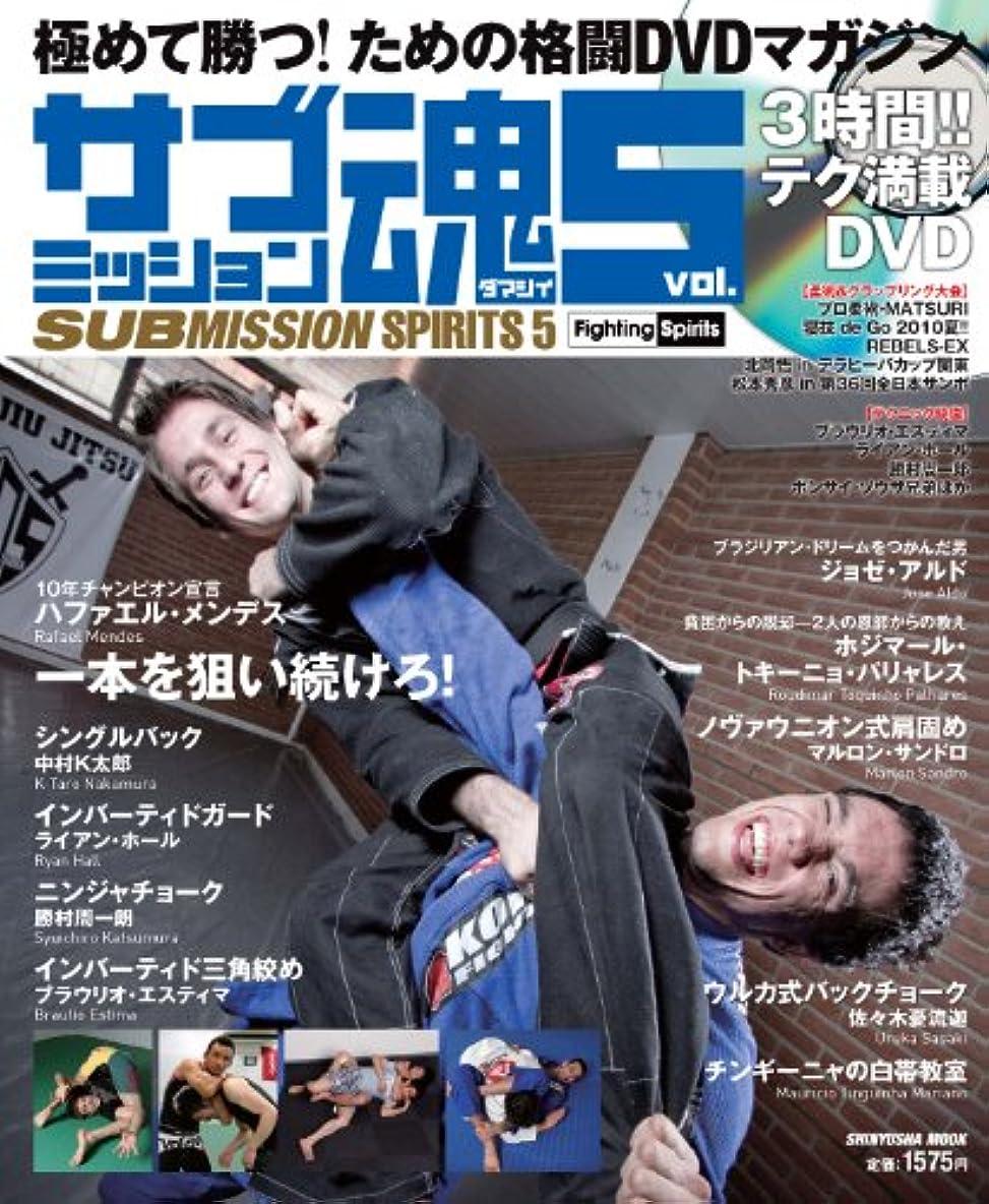 また汚い明確にサブミッション魂 vol.5―極めて勝つ!ための格闘DVDマガジン (晋遊舎ムック)