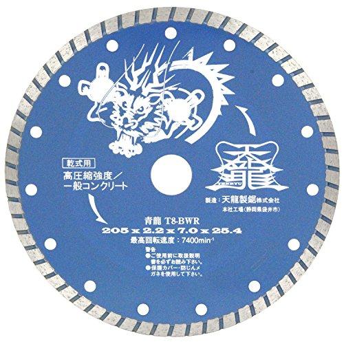 天龍製鋸 ダイヤモンドカッター 青龍 高圧縮強度/一般コンクリート(造園・電設) 外径205mm T8-BWR