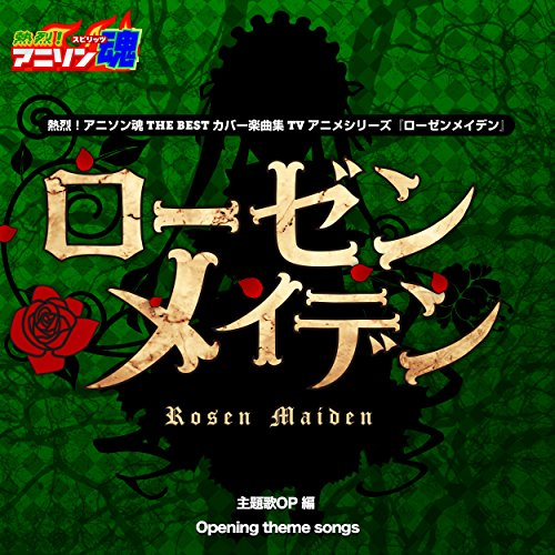 Netsuretsu! Anison Spirits the Best -Cover Music Selection- TV Anime Series ''Rozen Maiden''