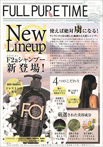 日本フルボ酸総合研究所『FULLPUREフルピュアF2aシャンプー』