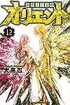 オリエント(12) (講談社コミックス)