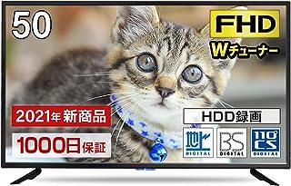 テレビ 50型 50インチ 地上・BS・110度CS フルハイビジョン液晶テレビ 外付けHDD録画機能 裏番組録画機能搭載 ダブルチューナー メーカー1000日保証 MAXZEN J50TS01