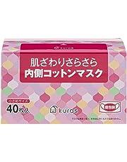 【Amazon.co.jp 限定】肌ざわりさらさら内側コットンマスク 小さめ 40枚