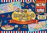 るるぶ 日本&世界一周ゲーム (こども絵本)