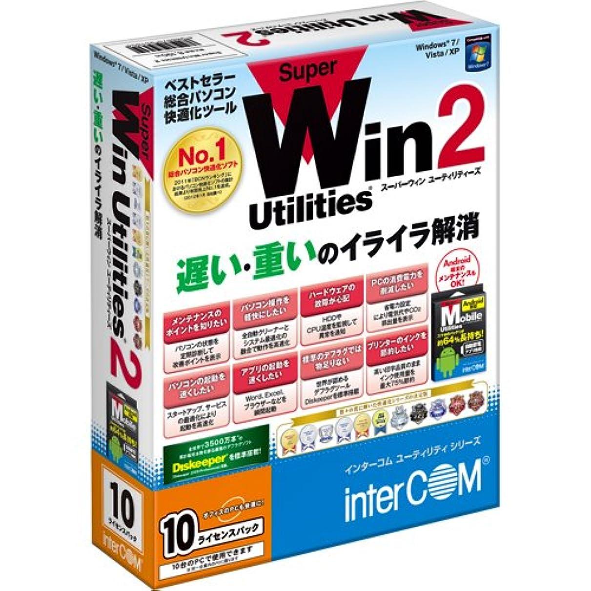 誰入射ファブリックSuperWin Utilities 2 10ライセンスパック