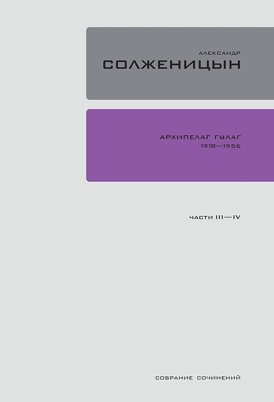 Архипелаг ГУЛАГ 1918-1956: Книга III, IV (Полное собрание сочинений в 30 томах Book 5) (Russian Edition)