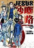 JESUS砂塵航路 (14) (ビッグコミックス)