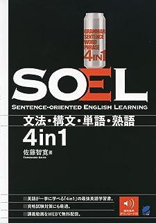 SOEL ―Sentence-oriented English Learning