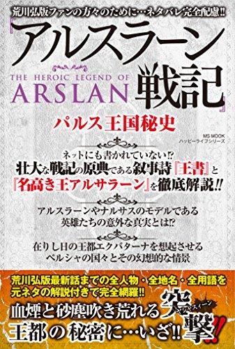arusuransenkiparusukokuounohishi (Japanese Edition)