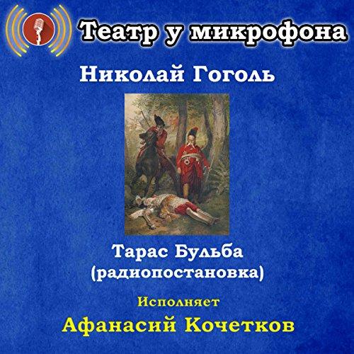 Taras Bul'ba audiobook cover art