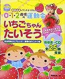 0・1・2歳児の運動会~いちごちゃんたいそう~ 阿部直美のダンス&リズムゲーム (PriPriブックス)