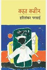 Kahat Kabeer (Hindi) Paperback