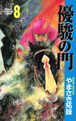 優駿の門(8) (少年チャンピオン・コミックス)