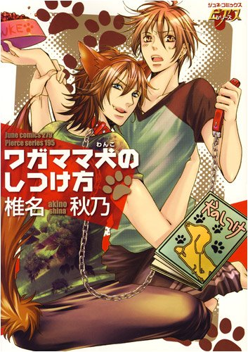 ワガママ犬のしつけ方 (JUNEコミックス ピアスシリーズ)
