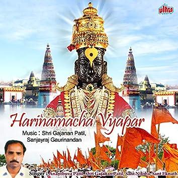 Hari Namacha Vyapar