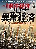 週刊東洋経済 2020年5/23号 [雑誌]