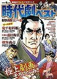時代劇ベスト Vol.8 軽妙洒脱江戸の粋
