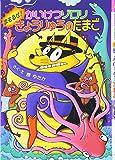 かいけつゾロリ まもるぜ! きょうりゅうのたまご (40) (かいけつゾロリシリーズ ポプラ社の新・小さな童話)