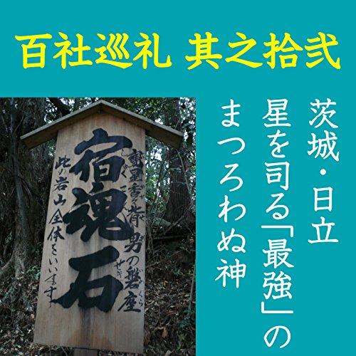 高橋御山人の百社巡礼/其之十二 茨城・日立 星を司る「最強」の まつろわぬ神