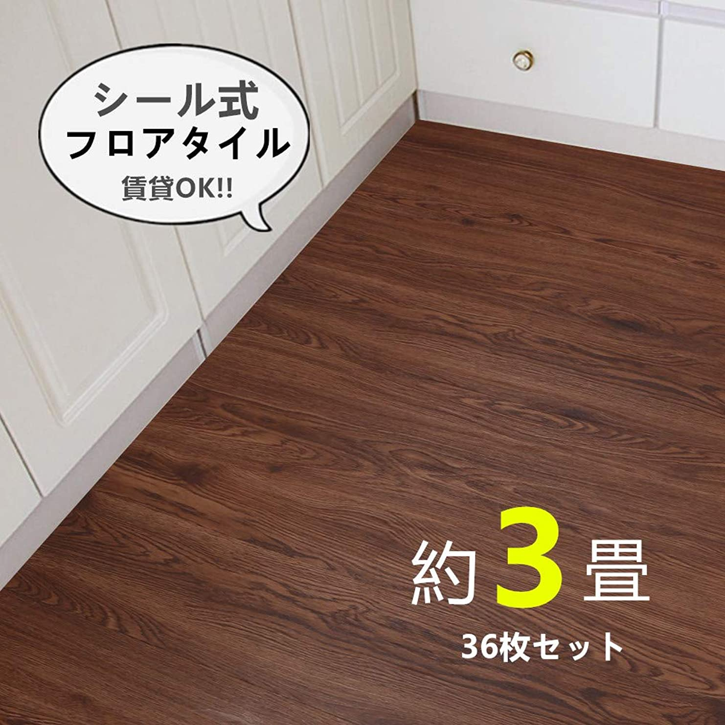 地域の大胆連想フロアタイル 置くだけ 3畳 36枚セット フローリング フロアタイル 木目調 シール式貼るだけフローリングタイル 何度も使える 床材 フローリングシート 簡単DIYリフォーム