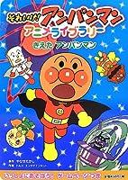 きえたアンパンマン (アンパンマンアニメライブラリー)