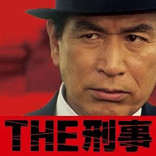 踊る大捜査線(松本晃彦)Rhythm And Police - 危機一髪 - March of C.X.