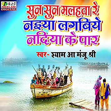 Sun Sun Malahba Re (maithali)